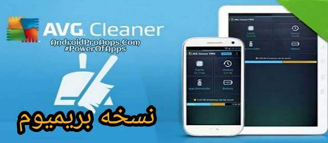 AVG Cleaner PRO - Paid App نظف موبايل الاندرويد من الملفات المؤقته والصور المكرره بضغطه واحده  وتحرر المزيد من المساحه والذاكره مع كلينر برو مدفوع