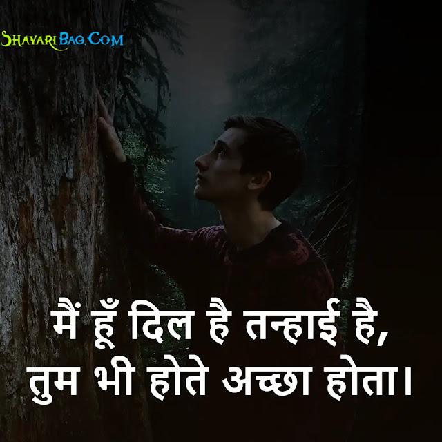 Sad Shayari Status 2 Line in Hindi