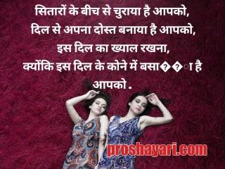Friendship shayari in Hindi/friendship shayari in Hindi images
