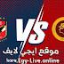 مشاهدة مباراة الاهلي وسيراميكا بث مباشر ايجي لايف بتاريخ 08-01-2021 في الدوري المصري