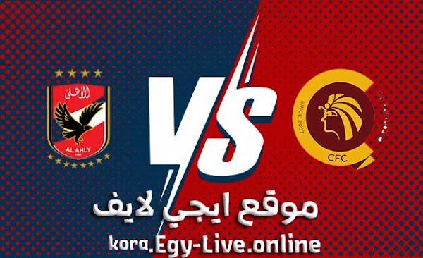 موعد وتفاصيل مباراة الاهلي وسيراميكا بث مباشر ايجي لايف بتاريخ 08-01-2021 في الدوري المصري