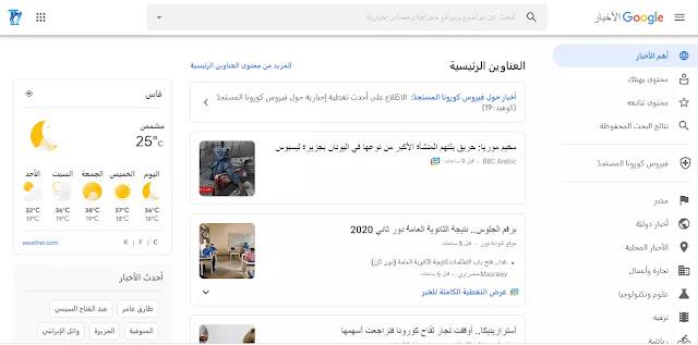 أخبار جوجل Google News