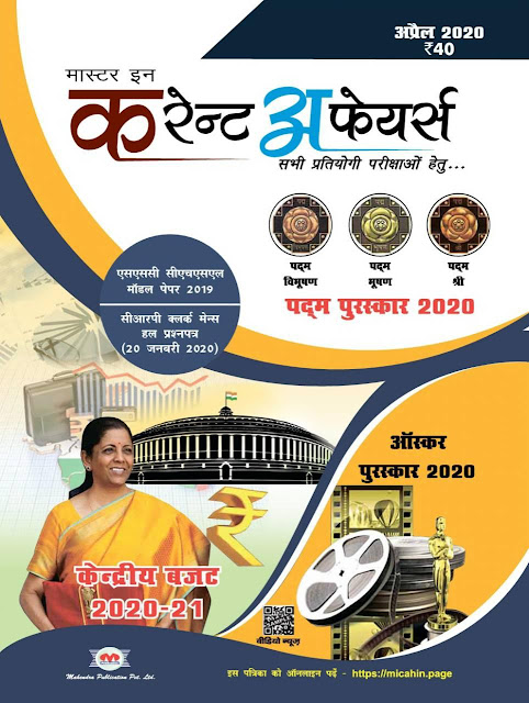 Master in Current Affairs (April 2020) : for all Competitive Exams Hindi PDF