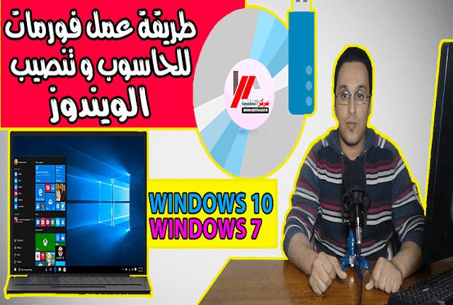 طريقة عمل فورمات وتنصب نظاميwindow 7 و windows 10 على حاسوبك