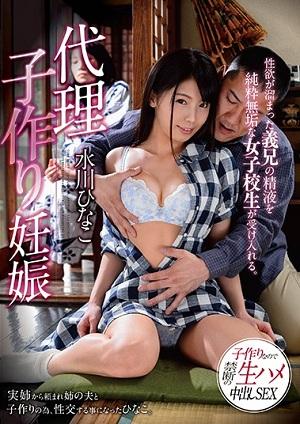 Dairiko Making Pregnancy Hinako Mizukawa [GVG-489 Mizukawa Hinako]