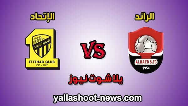 مشاهدة مباراة الإتحاد والرائد بث مباشر اليوم 31-01-2020 يلا شوت الجديد الدوري السعودي