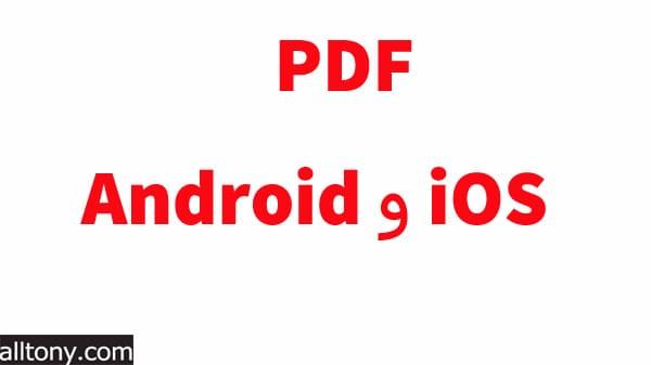 تحميل تطبيق PDFelement - PDF Editor لفتح PDF على iOS و Android