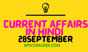CURRENT AFFAIRS IN HINDI 28 SEPTEMBER