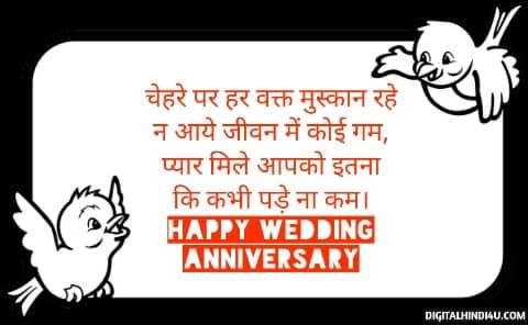 hindi marriage anniversary wishes image