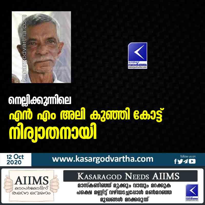 NM Ali Kunji Kot of Nellikunnu passed away