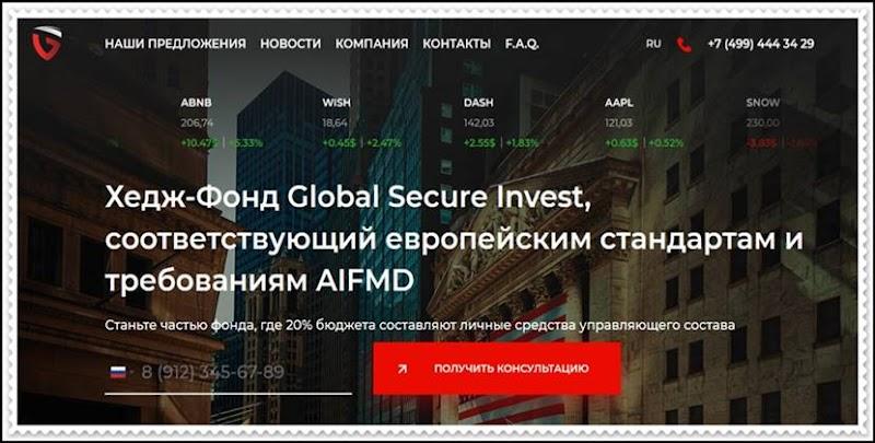 Мошеннический проект globalsecureinvest.com – Отзывы, развод! Хедж-фонд Global Secure Invest мошенники