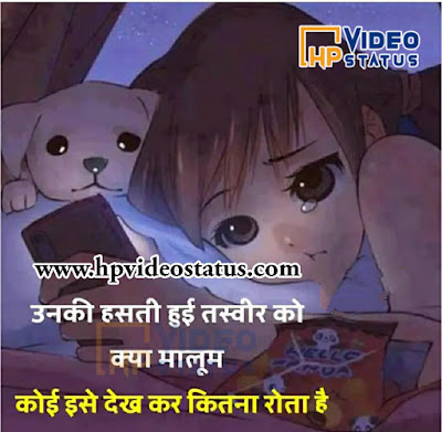 Sad Status In Hindi For Whatsapp OrFacebook, Hindi Sad Whatsapp Facebook Status