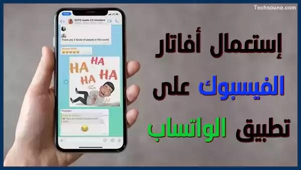 كيفية استخدام أفاتار الفيسبوك على محادثات WhatsApp