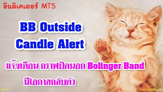 สอน Forex เบื้องต้น : อินดิเคเตอร์ BB OutsideCandle Alert MT5 แจ้งเตือนกราฟปิดนอก Bollinger Band มีโอกาสกลับตัว