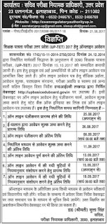 UPTET-Exam-2017-notification-2017-govtjobonline-upbasiceduboard