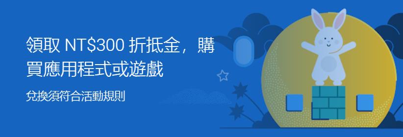 【Google play】2019中秋折扣優惠