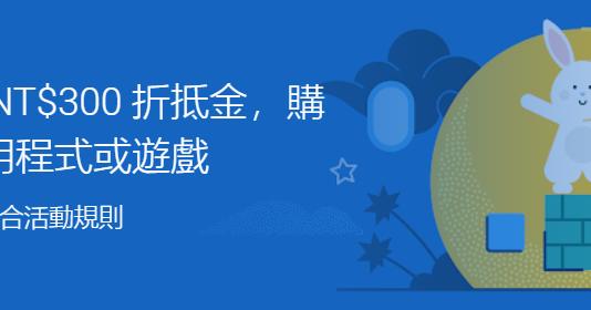 【Google play】2019中秋折扣優惠 - 酷碰達人