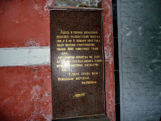 Бахмут. Завод шампанских вин. Мемориал «Стена плача»