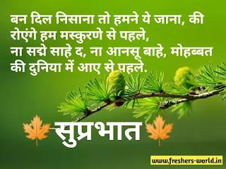 suprabhat images hindi