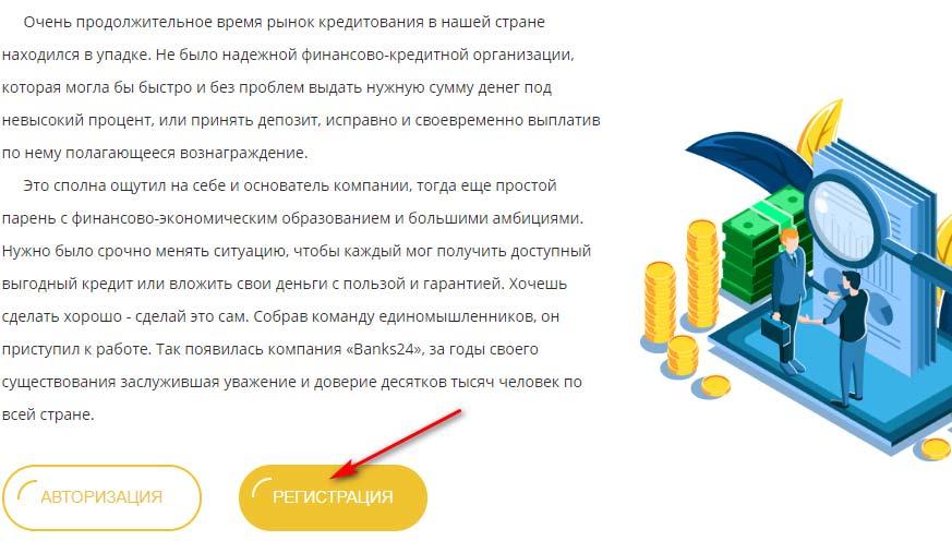 Регистрация в Banks24