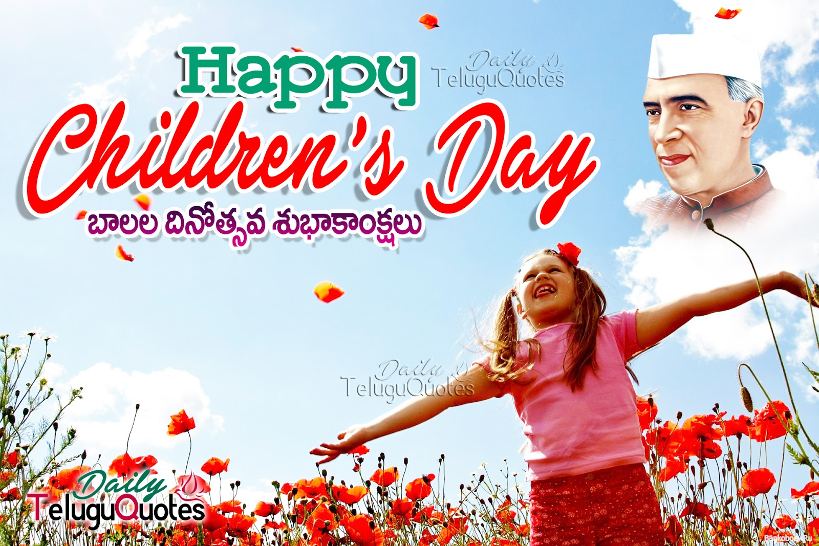 essay on childrens day essay about homeless children creative  happy childrens day telugu quotes and greetings hd images happy childrens day telugu wishes quotes and