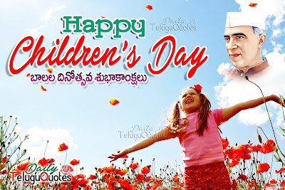 happy-childrens-day-telugu-wishes-quotes-and greetings-sms-messages