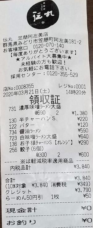 伝丸 笠懸阿左美店 2020/3/21 飲食のレシート
