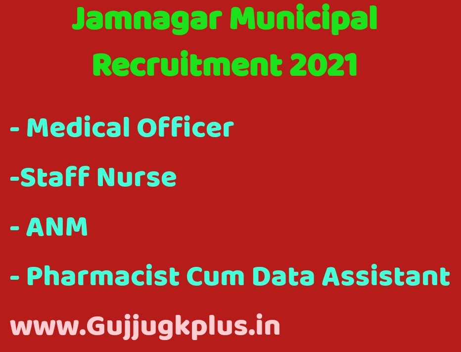 JMC Recruitment 2021 : Apply For Medical officer , Pharmacist cum Data Assistant Staff Nurse , ANM , Find here All details