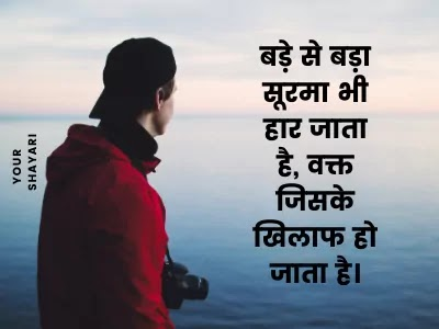 waqt shayari in hindi