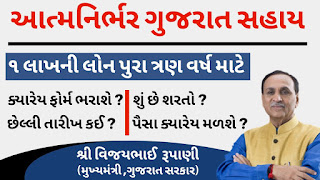 Atmanirbhar Gujarat Sahay Yojana Form PDF Download