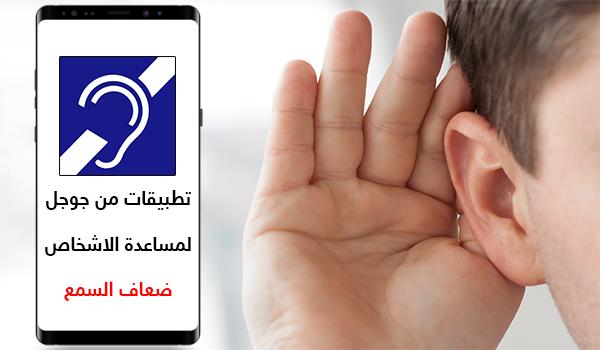 تطبيقات من جوجل لمساعدة الاشخاص ضعاف السمع - بحرية درويد