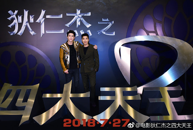 Detective Dee 3 Movie Presscon Mark Chao Lin Gengxin
