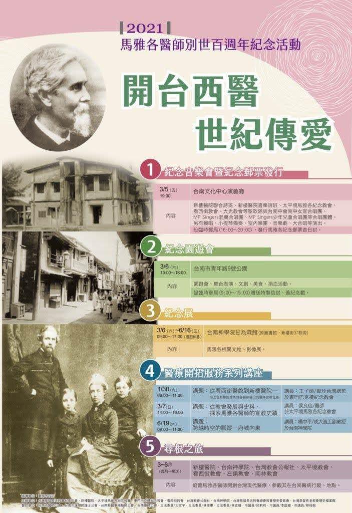 開台西醫世紀傳愛 馬雅各醫師別世百週年紀念 台南市 活動