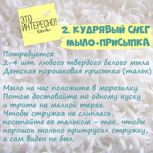 Рецепт снега из мыла