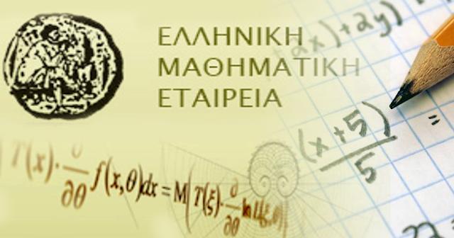 Διάκριση μαθητών του 1ου Λυκείου Άργους στον 80ο Μαθηματικό Διαγωνισμό «Ο Θαλής»