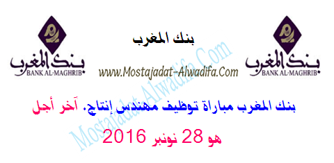 بنك المغرب مباراة توظيف مهندس إنتاج. آخر أجل هو 28 نونبر 2016