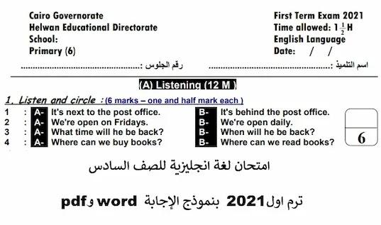 امتحان لغة انجليزية جاهز للطباعة الصف السادس ترم اول2021