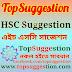 HSC Suggestion 2020 Bangla 1st pepar 100% Common এইচ এসসি পরিক্ষা ২০২০ বাংলা প্রথম ১০০% কমন সাজেশন।