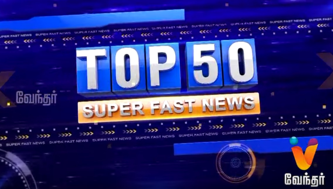 Morning News – Top 50 – Vendhar TV | 02-11-2019