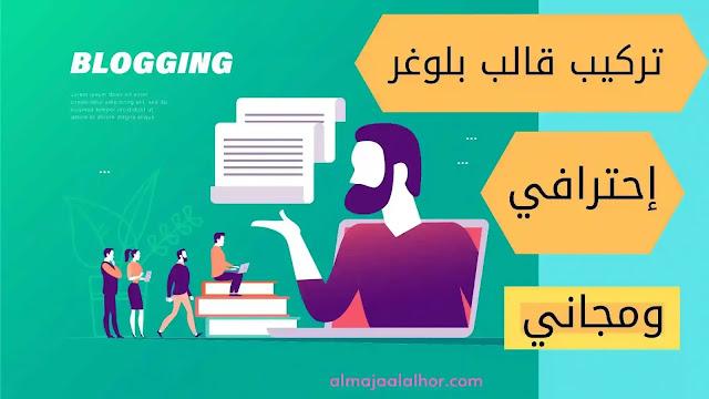 https://www.almajaalalhor.com/2021/02/Free-professional-blogger-template-installation.html