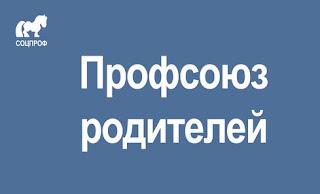 Профсоюз родителей СОЦПРОФ