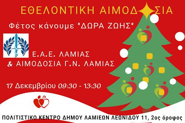 Εθελοντική Αιμοδοσία από την Ελληνική Αντικαρκινική Εταιρεία Λαμίας