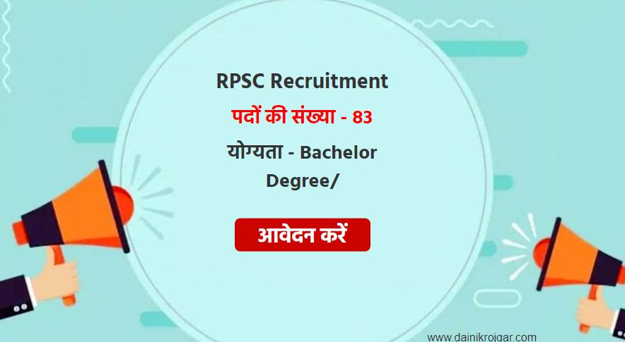 RPSC Headmaster Recruitment 2021 Apply Online For 83 Headmaster Posts