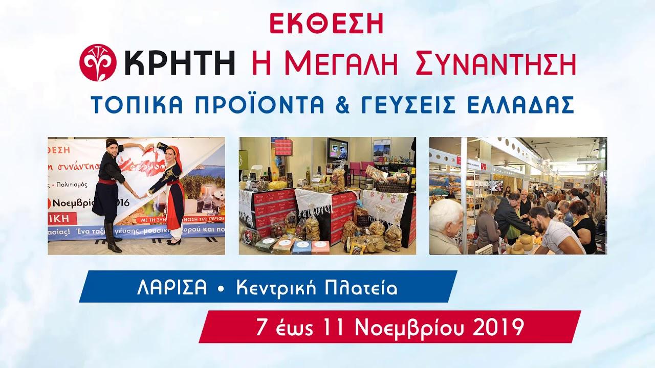 Με επιτυχία διεξήχθη η 17η Έκθεση Τοπικών Προϊόντων & Υπηρεσιών «ΚΡΗΤΗ: Η Μεγάλη Συνάντηση & Toπικές Γεύσεις Ελλάδας»