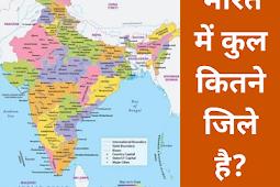 भारत के जिले सभी राज्यों की जिलों की संख्या