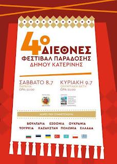Δήμος Κατερίνης: Διεθνές Φεστιβάλ Παράδοσης - Το διήμερο 08 – 09 Ιουλίου στην Τ.Κ. Παραλίας και στην Ολυμπιακή Ακτή