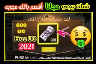 شحن شدات ببجي مجانا وببلاش اقسم بالله | Free uc pubg mobile 2021