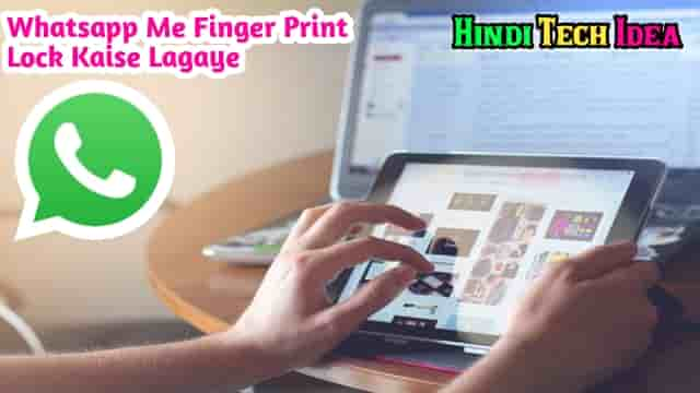 Whatsapp Me Finger Print Lock Kaise Lagaye
