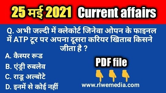 Top 25 मई 2021 National and international current affairs in hindi