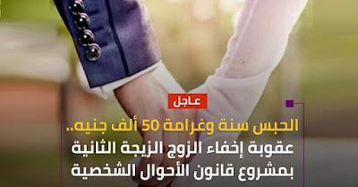 الحبس سنة وغرامة 50 ألف جنيه.. عقوبة إخفاء الزوج الزيجة الثانية بمشروع قانون الأحوال الشخصية